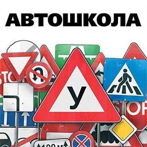 Автошколы Тамалы