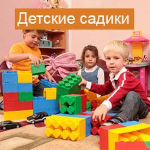 Детские сады Тамалы