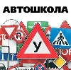 Автошколы в Тамале